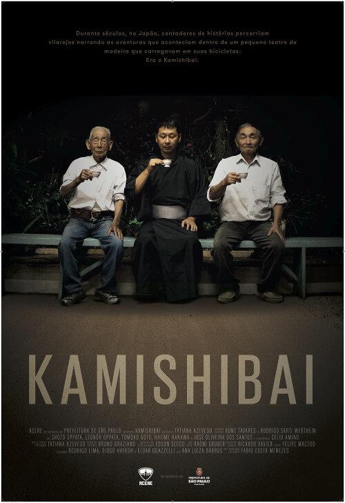 Kamishibai - Festival de curtas de Verín